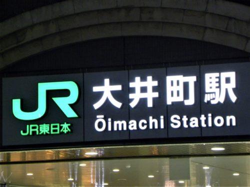 JR大井町駅の看板