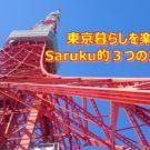 東京暮らしを楽しむための3つの方法
